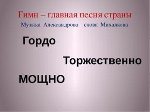 Гимн – главная песня страны МОЩНО Музыка Александрова слова Михалкова Гордо Т
