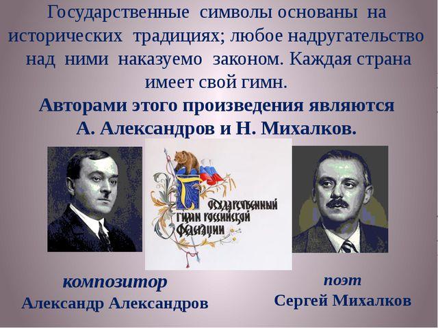 поэт Сергей Михалков Государственные символы основаны на исторических традици...