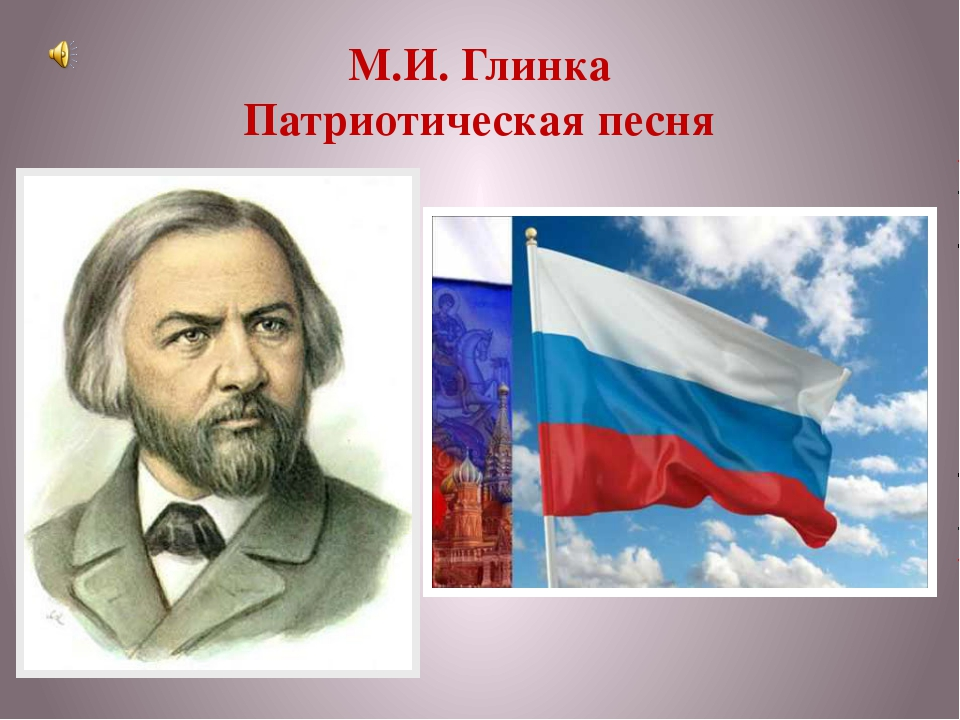 М.И. Глинка Патриотическая песня