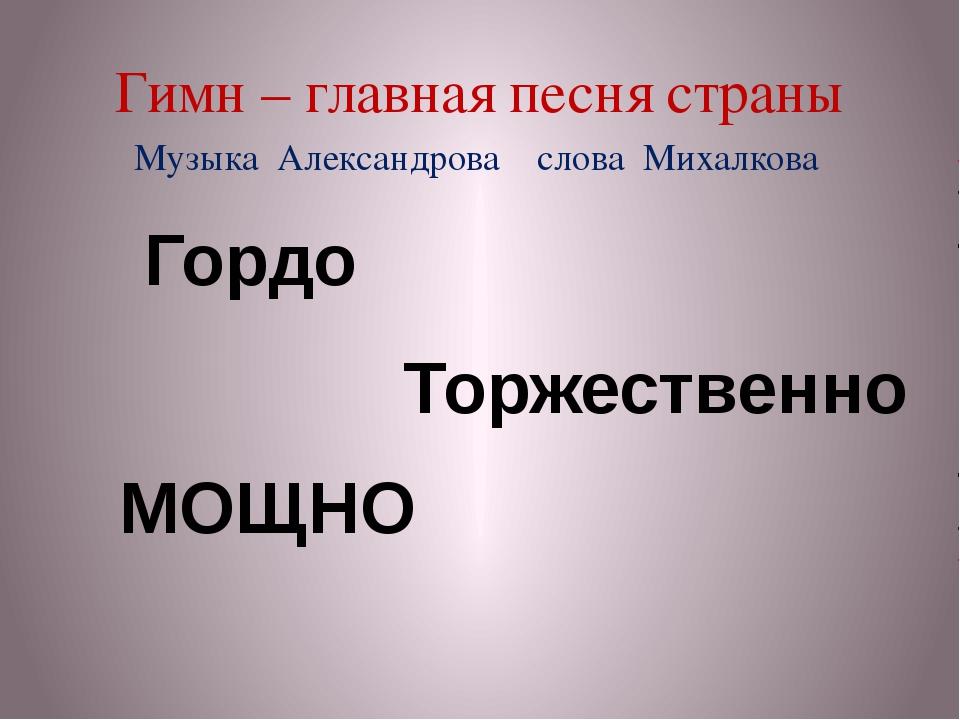 Гимн – главная песня страны МОЩНО Музыка Александрова слова Михалкова Гордо Т...