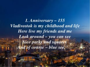 1. Anniversary – 155 Vladivostok is my childhood and life Here live my friend