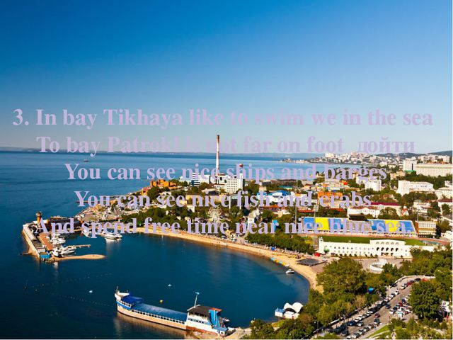 3. In bay Tikhaya like to swim we in the sea To bay Patrokl is not far on foo...