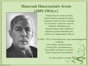 Николай Николаевич Асеев (1889-1963г.г.) «Город Курск стоит на горе, опояса