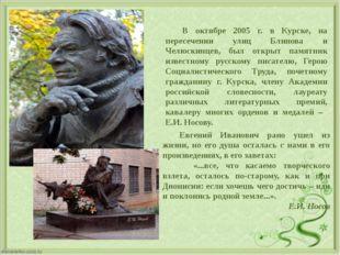 В октябре 2005 г. в Курске, на пересечении улиц Блинова и Челюскинцев, был о