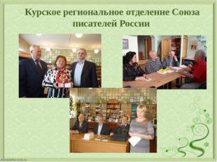 Курское региональное отделение Союза писателей России