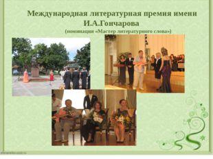 Международная литературнаяпремия имени И.А.Гончарова (номинация «Мастер лит