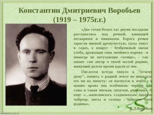 Константин Дмитриевич Воробьев (1919 – 1975г.г.) «Две сотни белых хат двумя