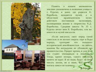Память о нашем знаменитом земляке увековечена в названии улицы в г. Курске,