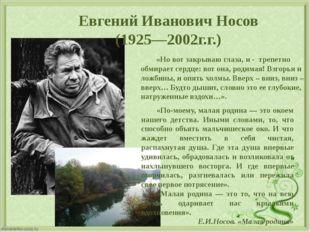 Евгений Иванович Носов (1925—2002г.г.) «Но вот закрываю глаза, и - трепетно
