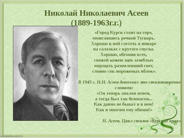 Николай Николаевич Асеев (1889-1963г.г.) «Город Курск стоит на горе, опояса...