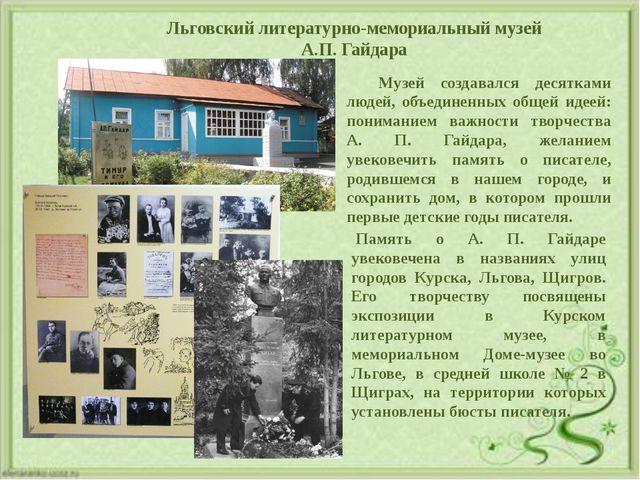 Льговский литературно-мемориальный музей А.П. Гайдара Музей создавался десят...