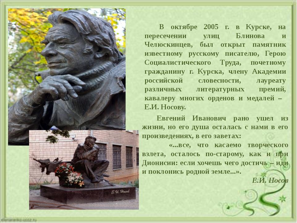 В октябре 2005 г. в Курске, на пересечении улиц Блинова и Челюскинцев, был о...
