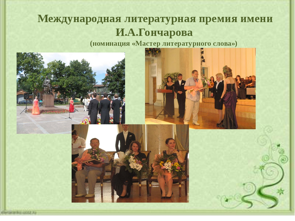 Международная литературнаяпремия имени И.А.Гончарова (номинация «Мастер лит...