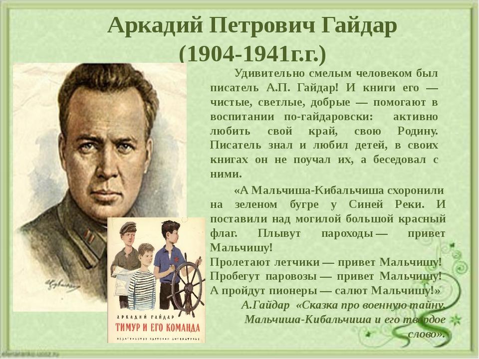 Аркадий Петрович Гайдар (1904-1941г.г.) Удивительно смелым человеком был пис...