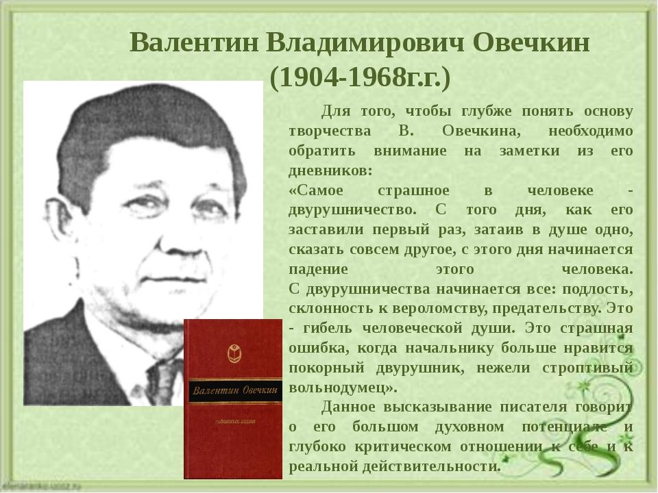 Валентин Владимирович Овечкин (1904-1968г.г.) Для того, чтобы глубже понять...