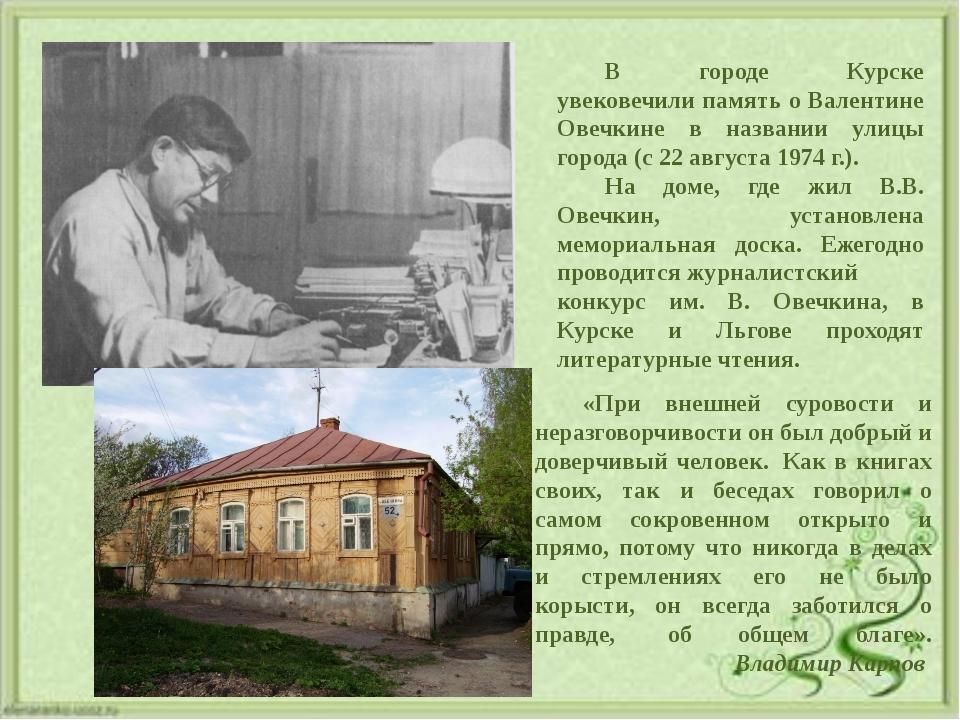 В городе Курске увековечили память о Валентине Овечкине в названии улицы гор...