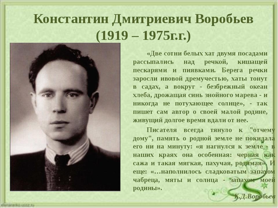 Константин Дмитриевич Воробьев (1919 – 1975г.г.) «Две сотни белых хат двумя...