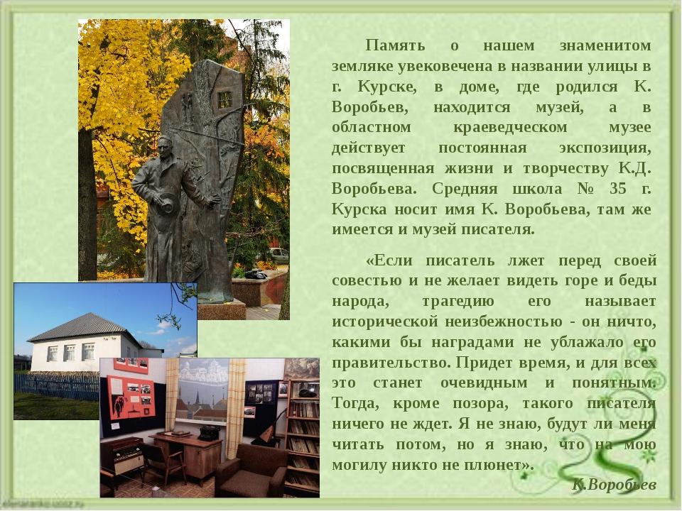 Память о нашем знаменитом земляке увековечена в названии улицы в г. Курске,...