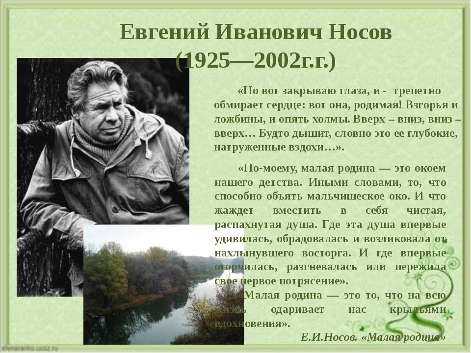 Евгений Иванович Носов (1925—2002г.г.) «Но вот закрываю глаза, и - трепетно...