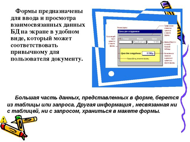 Формы предназначены для ввода и просмотра взаимосвязанных данных БД на экран...