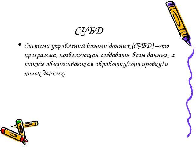 СУБД Система управления базами данных (СУБД) –это программа, позволяющая созд...
