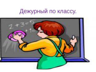 Дежурный по классу.