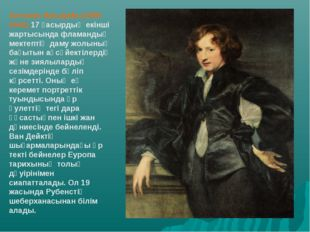 Антонис Ван Дейк (1599-1641) 17 ғасырдың екiншi жартысында фламандық мектептi