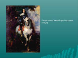 Портрет короля Англии Карла I верхом на коне.jpg
