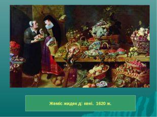 Жеміс жидек дүкені. 1620 ж.