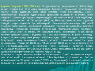 Адриан Браувер (1605-1638 ж.ж.). Ол да жанрлық кескіндеме көріністерінде халы