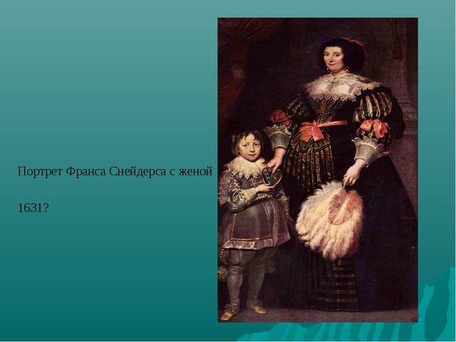 Портрет Франса Снейдерса с женой 1631?