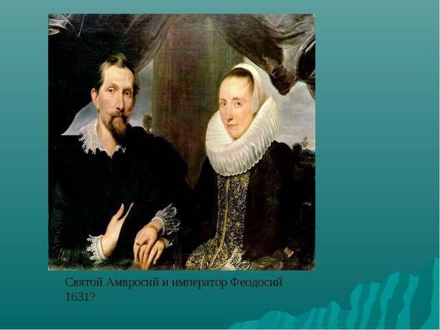 Святой Амвросий и император Феодосий 1631?
