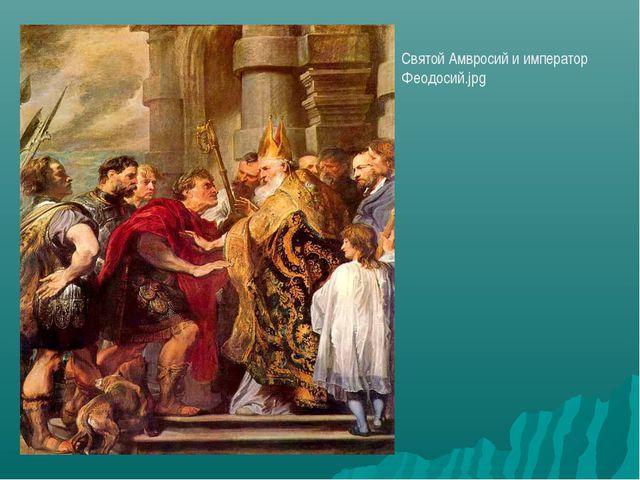 Святой Амвросий и император Феодосий.jpg