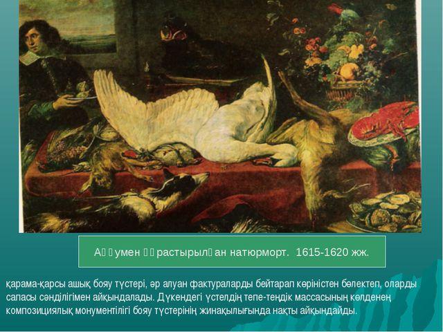 Аққумен құрастырылған натюрморт. 1615-1620 жж. қарама-қарсы ашық бояу түстерi...