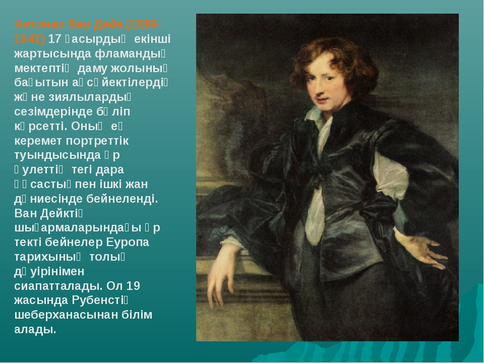 Антонис Ван Дейк (1599-1641) 17 ғасырдың екiншi жартысында фламандық мектептi...