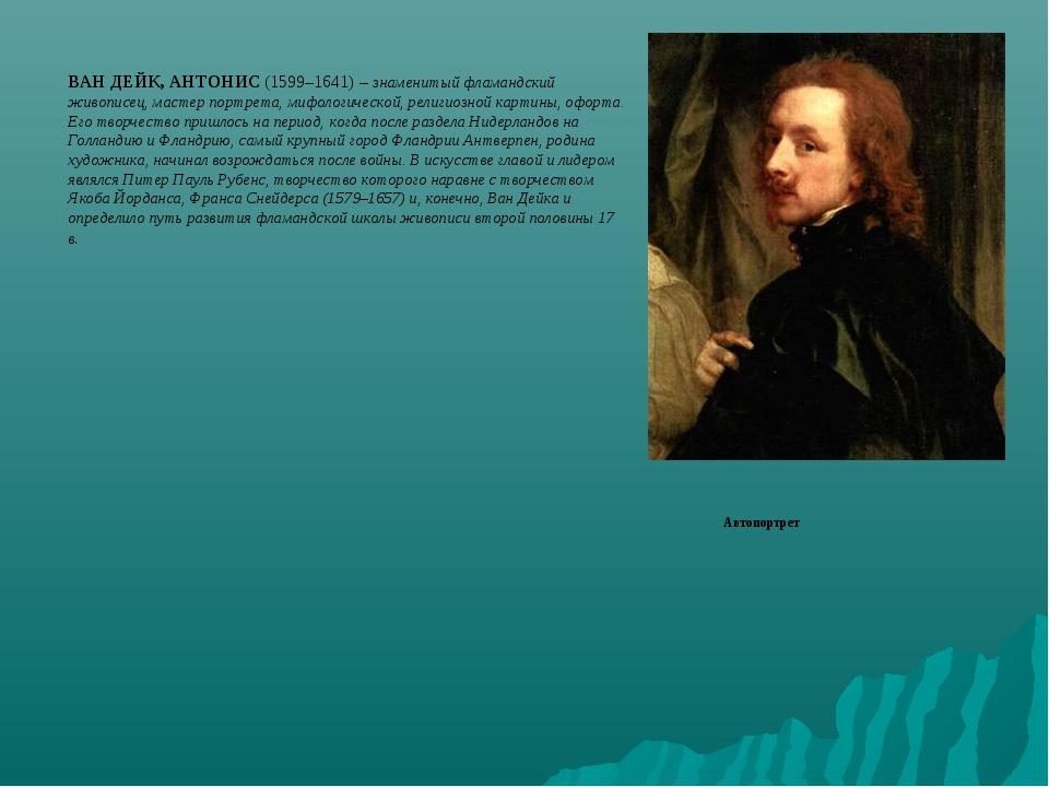 Автопортрет  ВАН ДЕЙК, АНТОНИС (1599–1641) – знаменитый фламандский живописе...