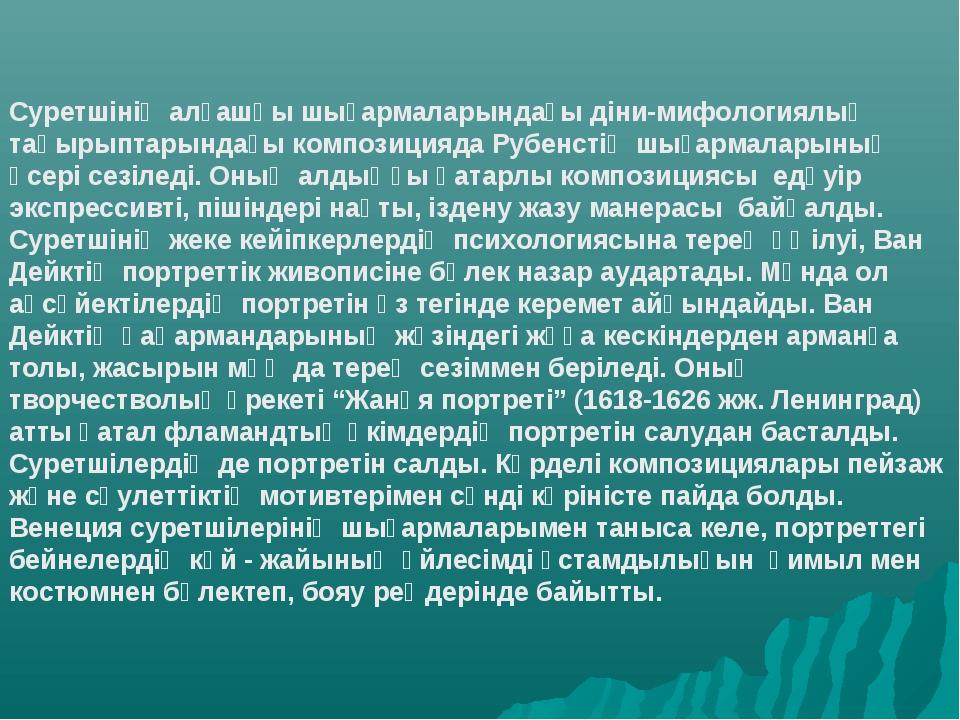 Суретшiнiң алғашқы шығармаларындағы дiни-мифологиялық тақырыптарындағы композ...