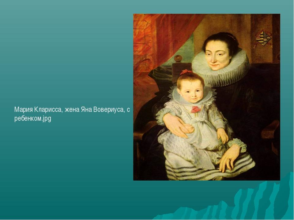 Мария Кларисса, жена Яна Вовериуса, с ребенком.jpg