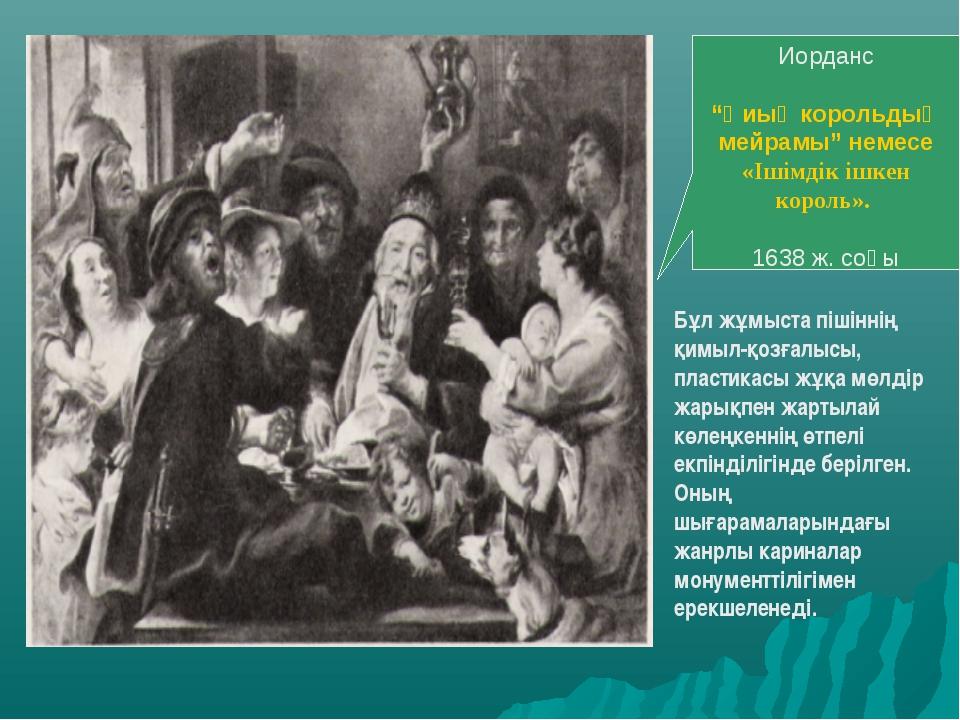 """Иорданс """"Қиық корольдың мейрамы"""" немесе «Ішімдік ішкен король». 1638 ж. соңы..."""