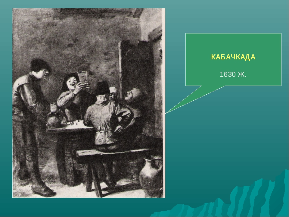 КАБАЧКАДА 1630 Ж.