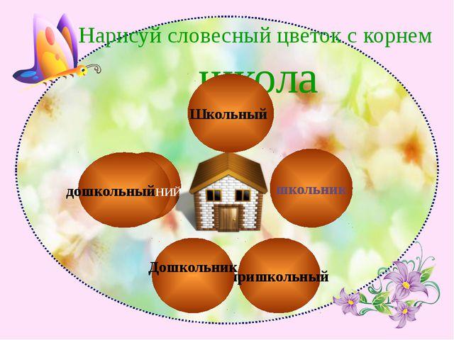 дошкольныйНИЙ Нарисуй словесный цветок с корнем школа Школьный пришкольный ш...