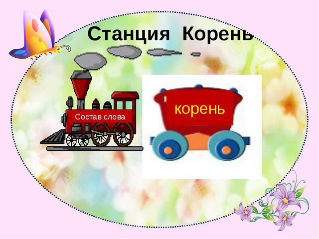 Станция Корень корень Состав слова