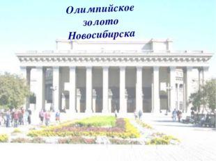 Олимпийское золото Новосибирска