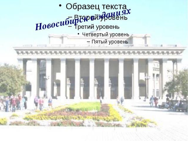 Новосибирск в зданиях