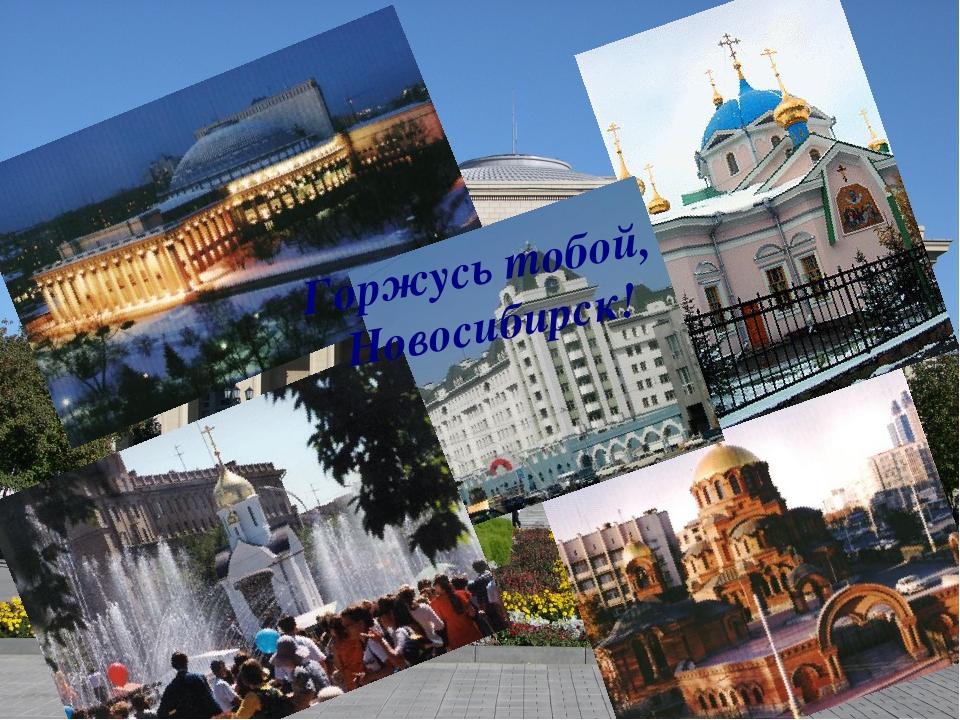 Горжусь тобой, Новосибирск!