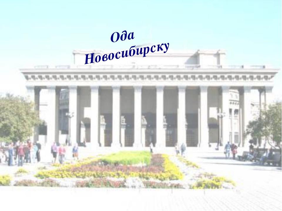 Ода Новосибирску
