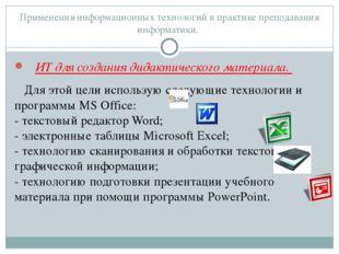 Применения информационных технологий в практике преподавания информатики.