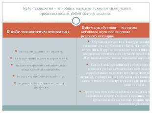 К кейс-технологиям относятся: Кейс-метод обучения — это метод активного обуч