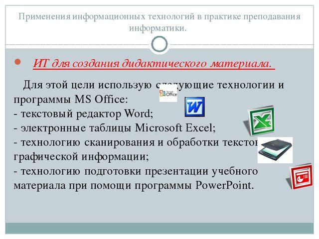 Применения информационных технологий в практике преподавания информатики. ...