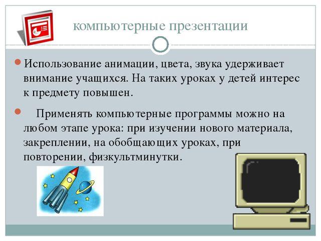 компьютерные презентации Использование анимации, цвета, звука удерживает вним...